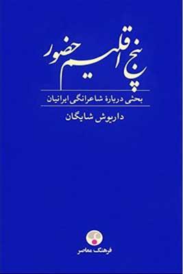 پنج اقليم حضور (فردوسي، خيام، مولوي، سعدي، حافظ) بحثي درباره شاعرانگي ايرانيان