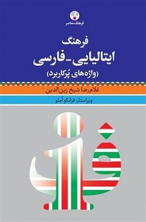 فرهنگ ايتاليايي - فارسي (واژههاي پركاربرد)