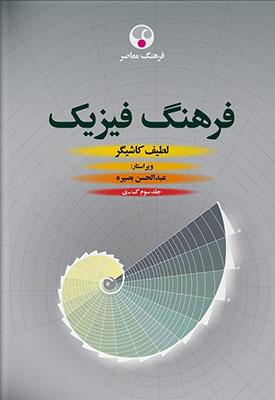 فرهنگ فيزيك 3 جلدي