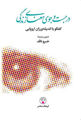 در جست و جوي معناي زندگي: گفتگو با انديشهورزان اروپايي