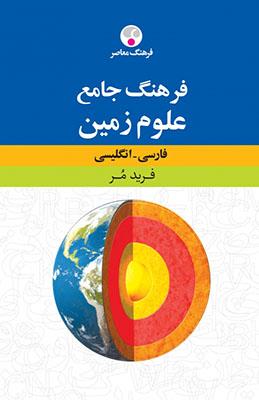 فرهنگ جامع علوم زمين فارسي -انگليسي