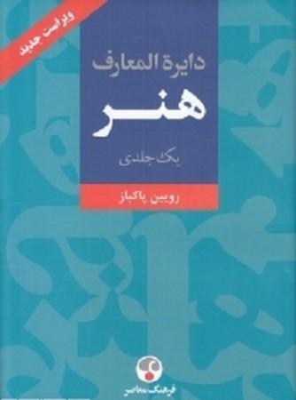 دايره المعارف هنر / ويراست جديد