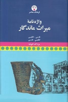 واژه نامه ميراث ماندگار انگليسي - فارسي و فارسي - انگليسي