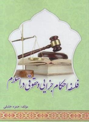 فلسفه احكام جزايي و حقوقي در اسلام