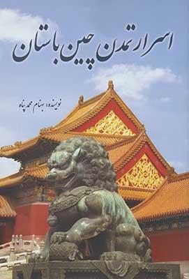 اسرار تمدن چين باستان