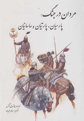 مردان در جنگ: پارسيان، پارتيان و ساسانيان