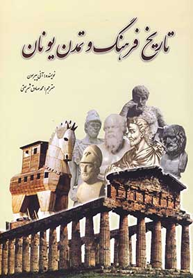 تاريخ فرهنگ و تمدن يونان