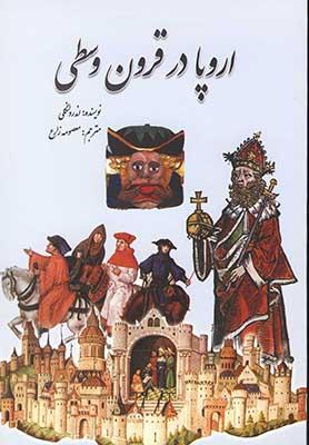 اروپا در قرون وسطي