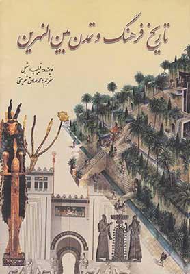 تاريخ فرهنگ و تمدن بينالنهرين