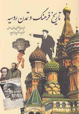تاريخ فرهنگ و تمدن روسيه