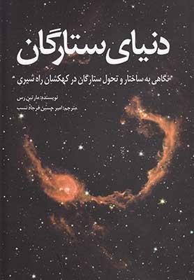 دنياي ستارگان: نگاهي به ساختار و تحول ستارگان در كهكشان راهشيري همراه با راهنماي جامع ستارگان