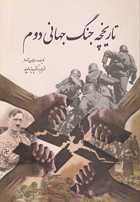 تاريخچه جنگ جهاني دوم