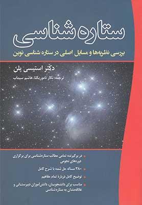 ستارهشناسي: بررسي نظريهها و مسايل اصلي در ستارهشناسي نوين