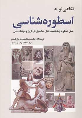 نگاهي نو به اسطورهشناسي: نقش اسطوره و شخصيتهاي اساطيري در تاريخ و فرهنگ ملل