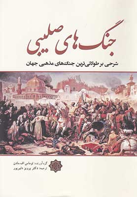 جنگهاي صليبي: شرحي بر طولانيترين جنگهاي مذهبي جهان