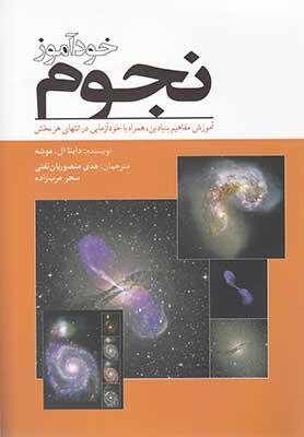 خودآموز نجوم: آموزش مفاهيم بنيادين، همراه با خودآزمايي در انتهاي هر بخش