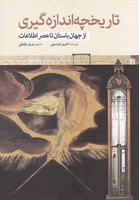 تاريخچه اندازهگيري از جهان باستان تا عصر اطلاعات