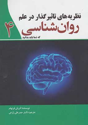 نظريههاي تاثيرگذار در علم روانشناسي