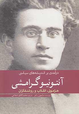 درآمدي بر انديشههاي سياسي آنتونيو گرامشي: هژموني، انقلاب و روشنفكران