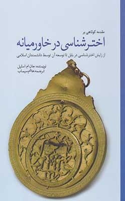 مقدمه كوتاهي بر اخترشناسي در خاورميانه: از زايش اخترشناسي در بابل تا توسعه آن توسط دانشمندان اسلامي