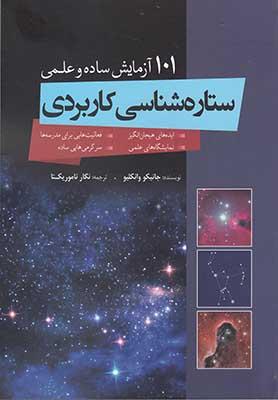 ستارهشناسي كاربردي: شامل 101 آزمايش ساده و عملي ايدههاي هيجانانگيز، پروژهها و فعاليتهايي براي مدرسهها، نمايشگاههاي علمي و ...