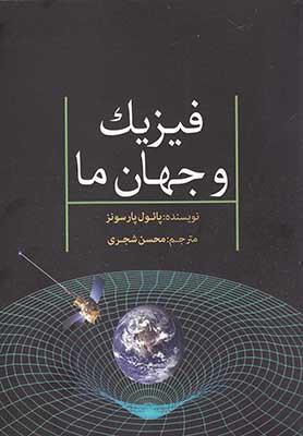 فيزيك و جهان ما