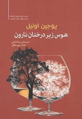 هوس زير درختان نارون