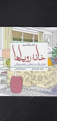 كتاب رنگآميزي خانه روياها: نقش رنگ در شادابي خانه و زندگي