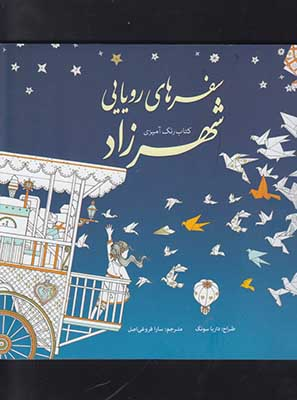 كتاب رنگآميزي سفرهاي رويايي شهرزاد