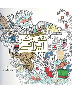 كتاب رنگ آميزي نقش و نگار ايراني