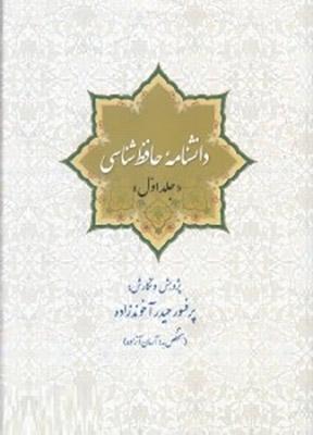 دانشنامه حافظ شناسي جلد اول