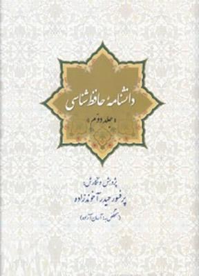 دانشنامه حافظ شناسي جلد دوم