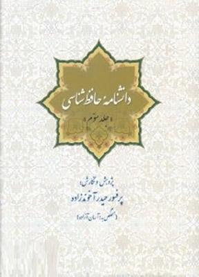 دانشنامه حافظ شناسي جلد سوم