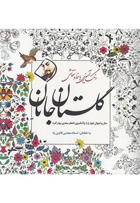 رنگ آميزي با خط و نقاشي گلستان  جانان