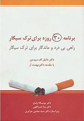 برنامه 30 روزه براي ترك سيگار