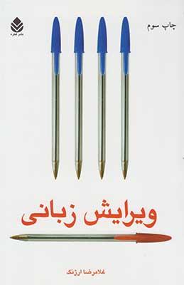 ويرايش زباني براي زبان نوشتاري فارسي امروز