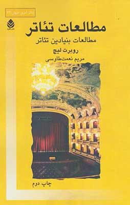 مطالعات تئاتر: مطالعات بنيادين تئاتر
