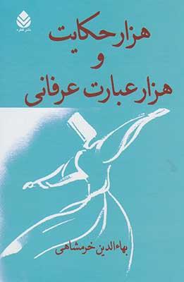 هزار حكايت و هزار عبارت عرفاني