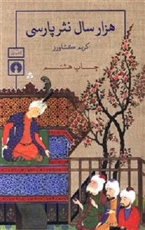 هزار سال نثر پارسي دوره 3 جلدي