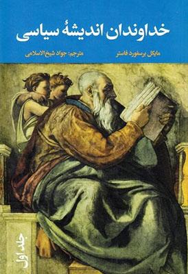 خداوندان انديشه سياسي (3 جلدي )