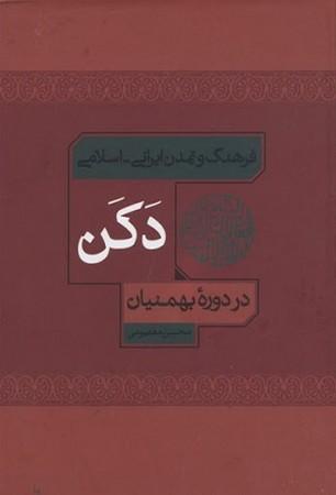 فرهنگ و تمدن ايراني-اسلامي دكن
