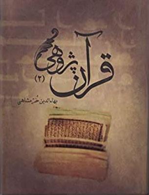 قرآن پژوهي / 2جلدي
