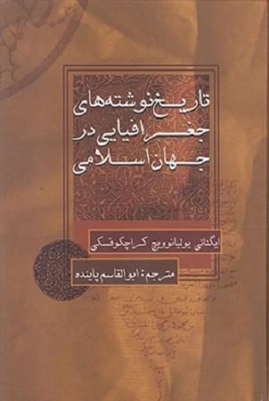 تاريخ نوشته هاي جغرافيايي در جهان اسلام