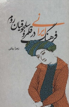 فرهنگ ايراني در قلمرو سلجوقيان