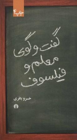 گفت و گوي معلم و فيلسوف / پالتويي