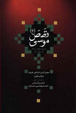 قصص موسي (ع)