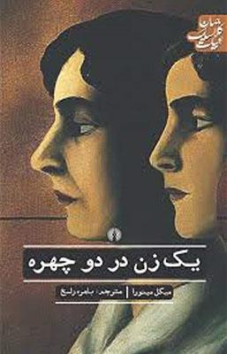 يك زن در دو چهره