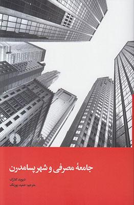جامعه مصرفي و شهر پسا مدرن