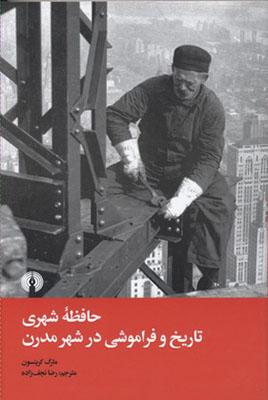 حافظه شهري تاريخ و فراموشي در شهر مدرن