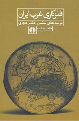 فلزكاري غرب ايران / در سده هاي 6-7 هجري